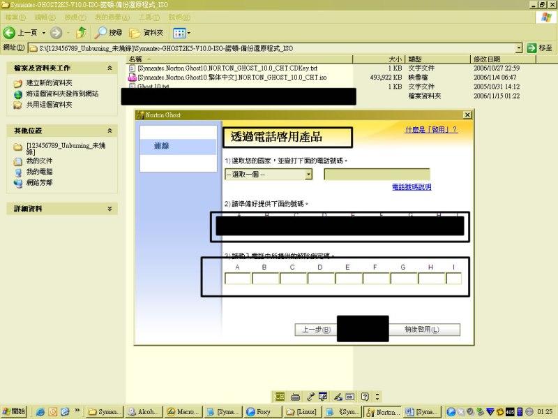 Symantec-GHOST2K5-V10 0-ISO-諾頓-備份還原程式_ISO htm